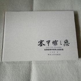 塞罕坝之恋-白润璋塞罕坝风光摄影集