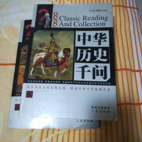 中华历史千问