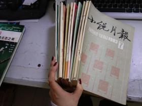 小说月报1983年1-4,6-12【11册合售】N1415