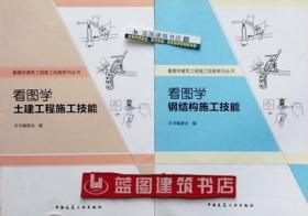 看图学建筑工程施工技能系列丛书 看图学土建工程施工技能+看图学钢结构施工技能套装(2册)9787112181094/9787112181667本书编委会/中国建筑工业出版社