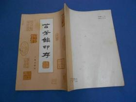 苔芳馆印存-16开87年