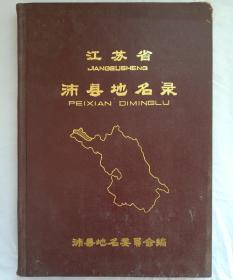 江苏省沛县地名录 品相如图