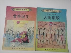 幼学启蒙丛书  中国古代传说大禹锁蛟  黄帝诞生