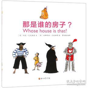 那是谁的房子