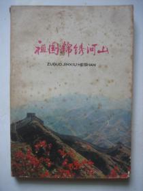 祖国锦绣山河