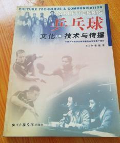 乒乓球文化·技术与传播【作者王大中、蔡猛签名本】