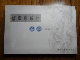 汉语音韵学论纲、