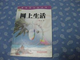 网上生活【陈瑛 编著 上海科技版】