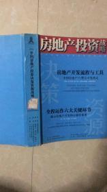 中国房地产投资决策资源战略:决策资源思想库
