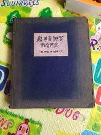 1930年大东书局 郭沫若著《殷周青铜器铭文研究》原装大开2册全 带函套