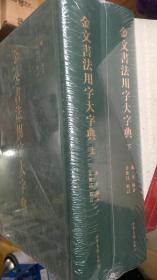 金文书法用字大字典