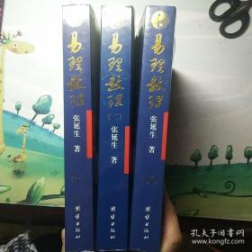 易理数理 全3册  :象数易学数学及其应用