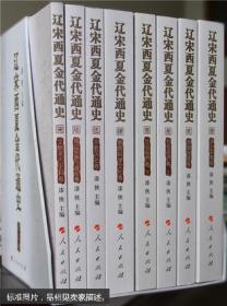 辽宋西夏金代通史(八册全)