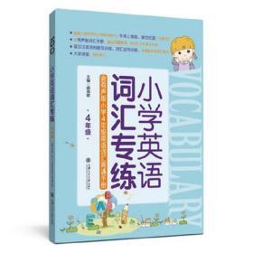 小学英语词汇专练(四年级)