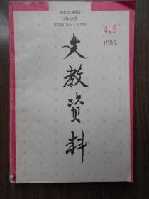 【文教资料,1995年(4,5合期)】