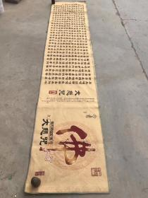 丝织画,长3米宽60公分的《大悲咒》丝织画一幅,细节如图
