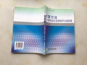 计算方法:算法设计及其MATLAB实现