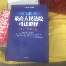 解读最高人民法院司法解释(1980-1997年卷)
