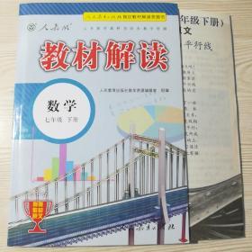 2015年义务教育教科书同步教学资源 教材解读:数学(七年级下册 人教版)