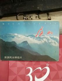 庐山明信片十张