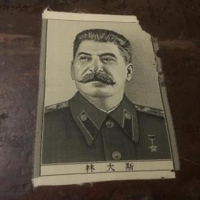 斯大林像 丝织品