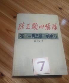 """陈丕显回忆录:在""""一月风暴""""的中心"""