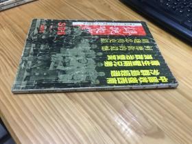 传记文学 1995 395 六十六卷第四期