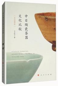 中日陶瓷茶器文化比较(彩色插图版)
