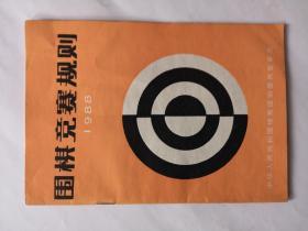 围棋竞赛规则,1988