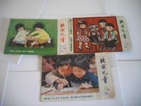 北京儿童 1979年 第9.13.15期