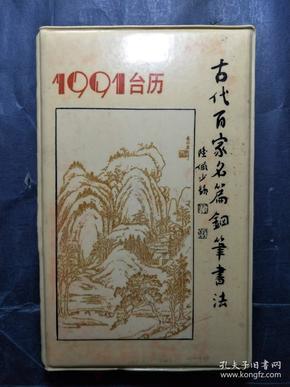 古代百家名篇钢笔书法1991年台历