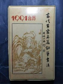古代百家名篇鋼筆書法1991年臺歷