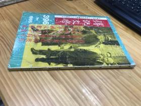 传记文学 1995 396 六十六卷第五期