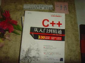 C++ 从入门到精通 》7成新,内有字迹