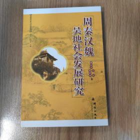 周秦汉魏吴地社会发展研究