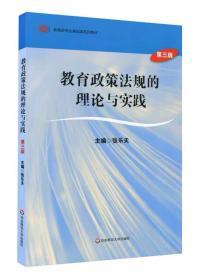 二手正版教育政策法规的理论与实践 张乐天 华东师范大学出版社