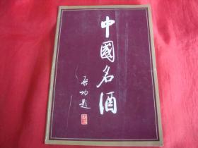 中国名酒【1987年中国广告协会】