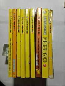 口袋迷 POKEMON FAN 【9册合售、其中有一册到218页书见图】