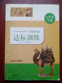 初中中国历史七年级下册,初中历史达标训练,有答案,四川教育,