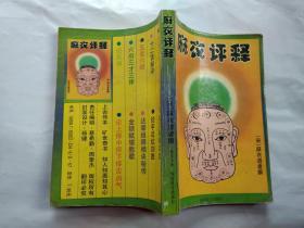 麻衣评释-白话古典真本(附图)1993年1版1印