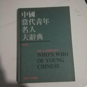 中国当代青年名人大辞典.体育卷二Whos who of young Chinese.Vol.1 Athletics