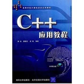 C++应用教程——高等学校计算机语言应用教程