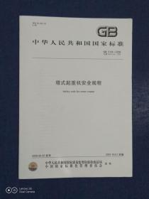 《中国人民共和国国家标准:塔式起重机安全规程 GB5144-2006 》