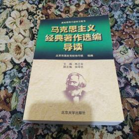 马克思主义经典著作选编导读