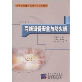 网络设备安全与防火墙 杨富国 ,吕志军  北京交通大学出版社 9787