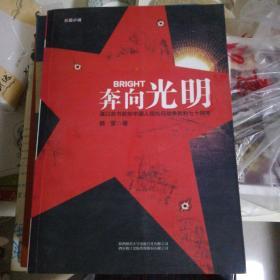 奔向光明:献给中国人民抗日战争胜利七十周年(作者钤印本)