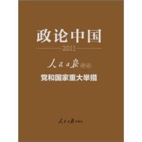 政论中国2011