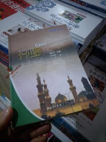 世界古都丛书--开罗