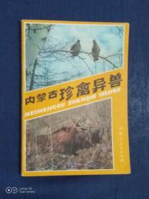 《内蒙古珍禽异兽》