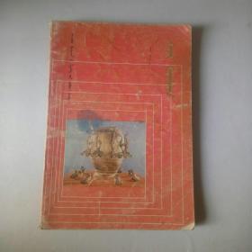 科学知识丛书.:地震,蒙古文。